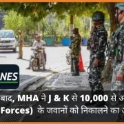 Bharat Headlines Security Forces