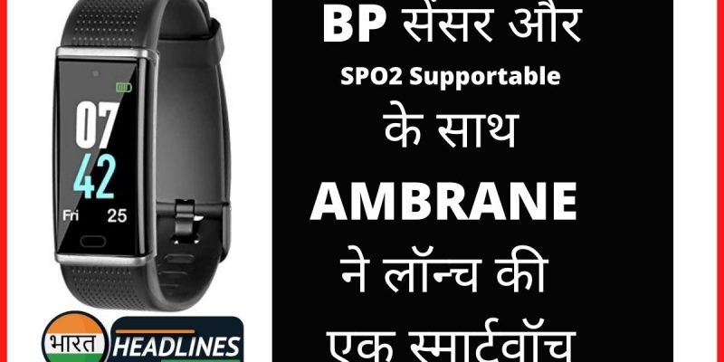 AMBRANE PULSE SMARTWATCH BHARAT HEADLINES