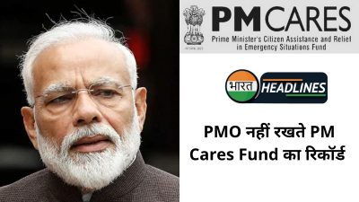 PM CARES FUNDS bharat headlines