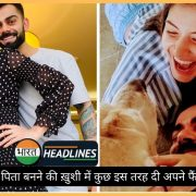 Good News Virat-Anushka Bharat Headlines
