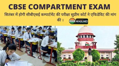 CBSE COMPARTMENT EXAM 2020 BHARAT HEADLINES