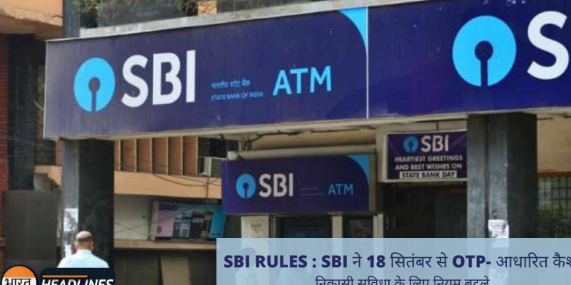 SBI RULES BHARAT HEADLINES