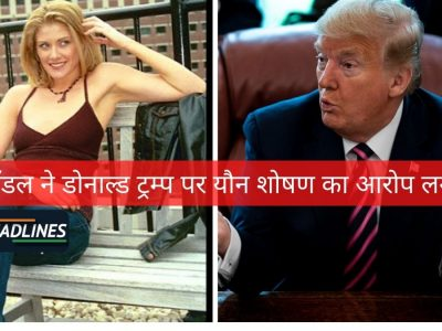 Donald Trump Bharat Headlines