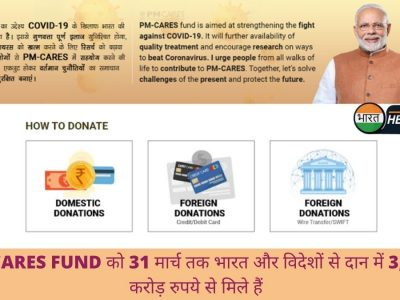 PM CARES FUND BHARAT HEADLINES