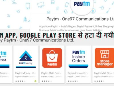 Paytm Remove From Play Store