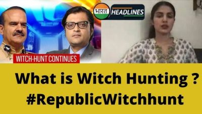 What is Witch Hunting ? #RepublicWitchhunt |