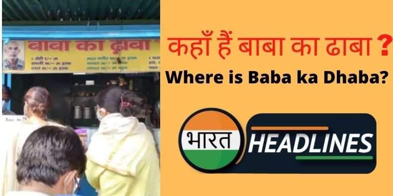 Where is Baba ka Dhaba?