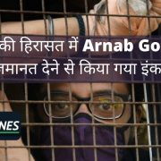 Arnab bail Rejected