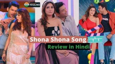 Shona Shona Song Review : Sidnaaz को देखकर लोग बोले Cuteness Overloaded