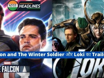 The Falcon and The Winter Soldier और Loki का Trailer हुआ लांच
