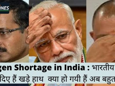 Oxygen Shortage in India