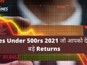 Shares Under 500rs 2021