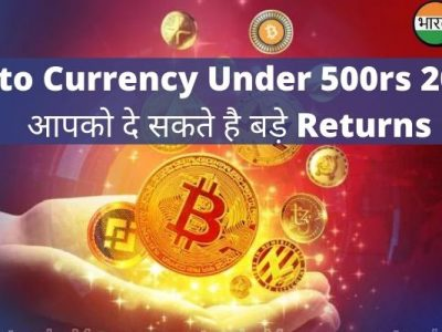 crypto currency under 500rs 2021