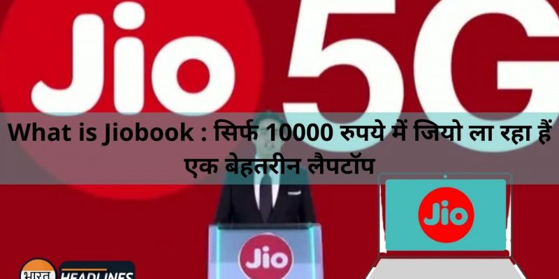 What is Jiobook Specifications