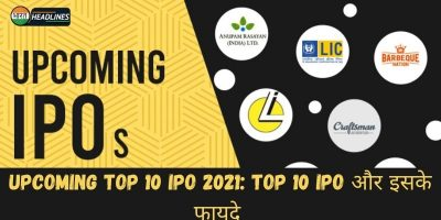 Upcoming Top 10 IPO 2021: Top 10 IPO और इसके फायदे